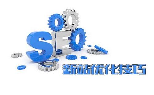 新网站站内布局优化方案分享
