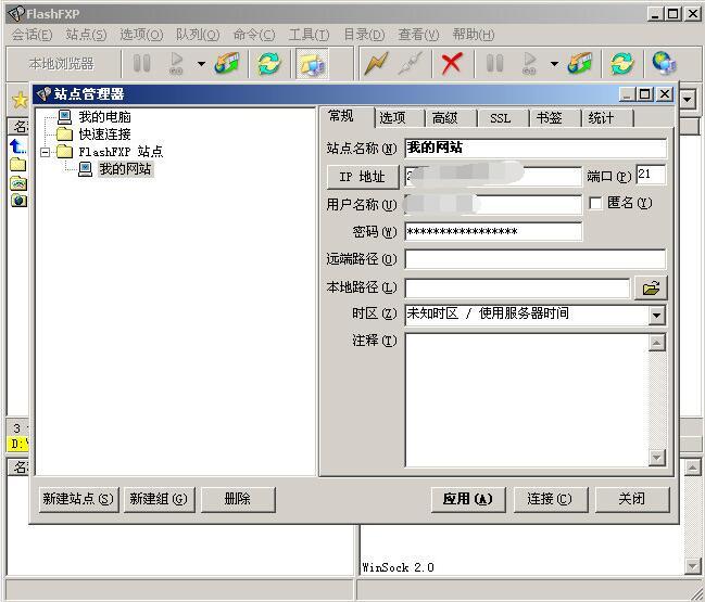 FTP工具方法4