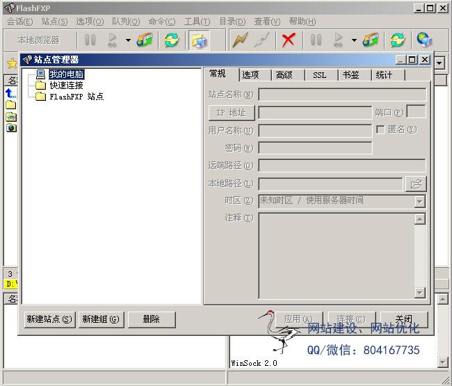 FTP工具方法2