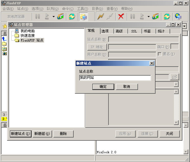 FTP工具方法3-1