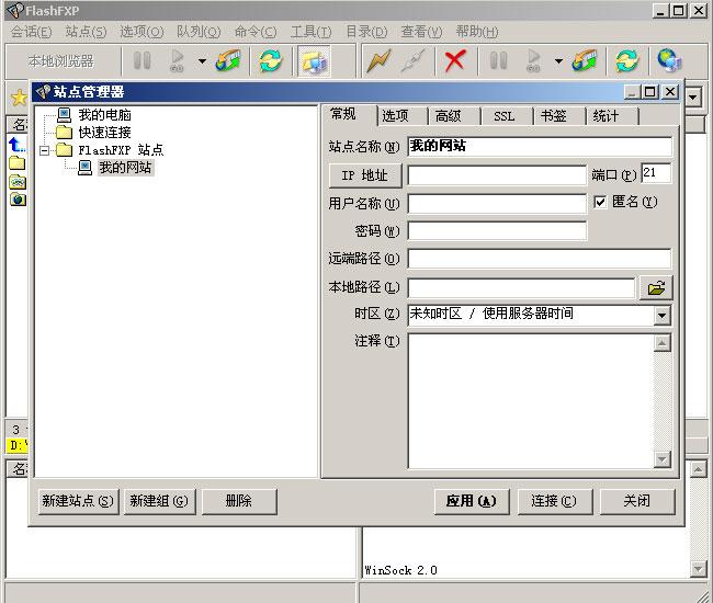 FTP工具方法3-2