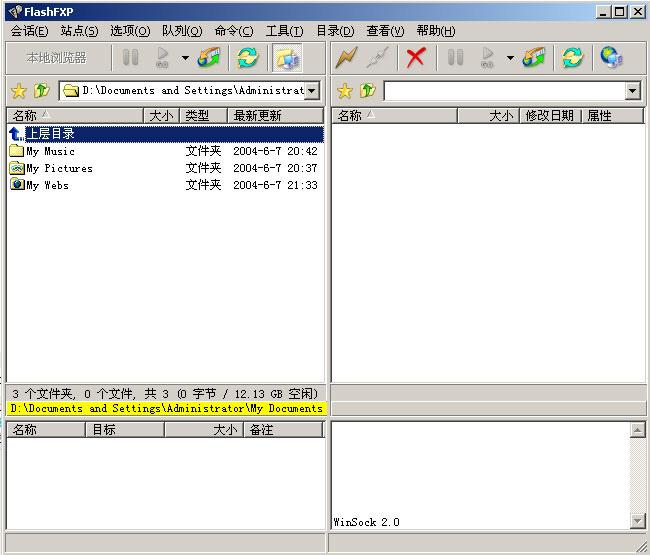 网站程序通过FTP工具上传主机空间