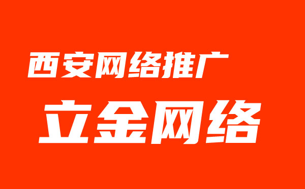 西安网络推广有哪些方式和渠道?