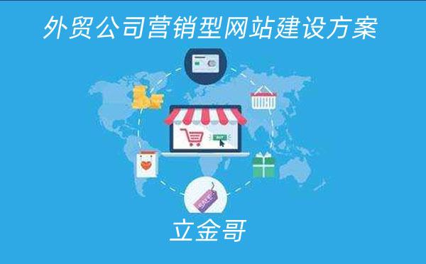 西安网站优化:外贸公司营销型网站建设方案