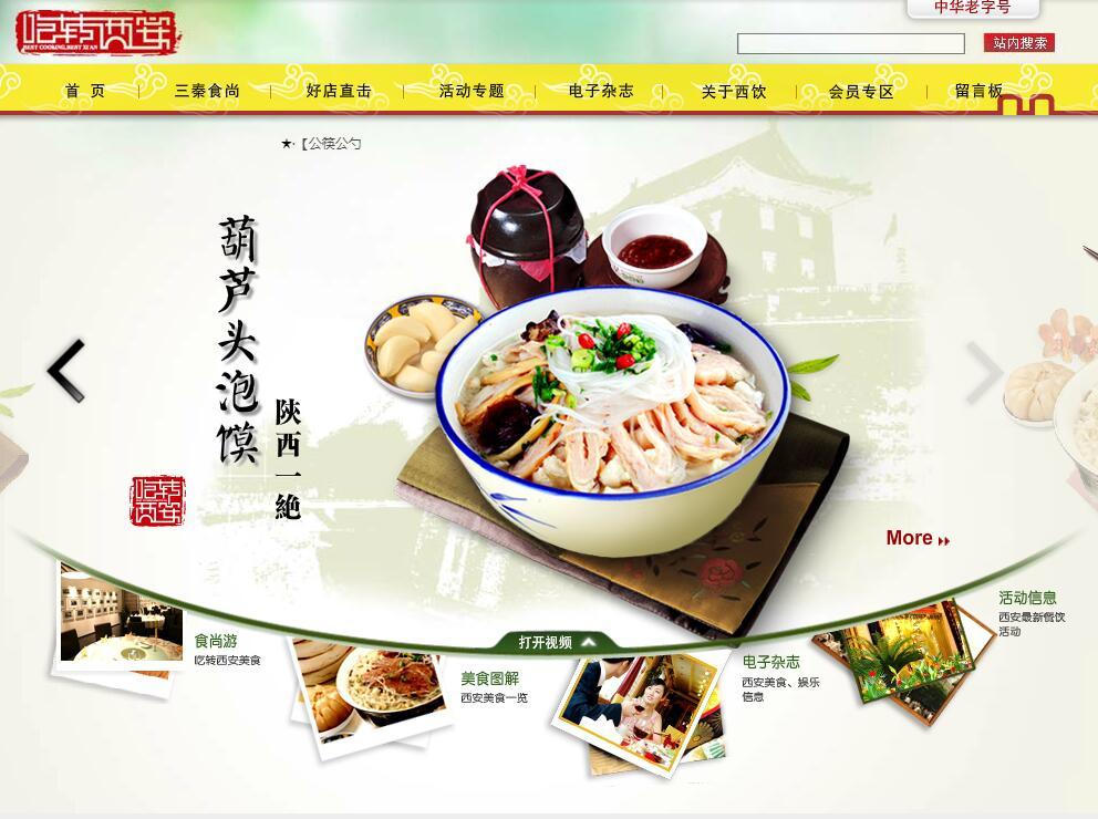 西安饮食股份有限公司-官方网站建设简介首页案例