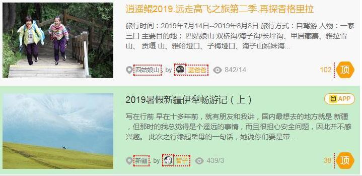 马蜂窝seo案例分析:旅游攻略分析酒店优化细节