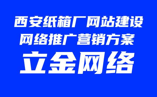 西安纸箱厂网站建设和网站优化seo案例分析