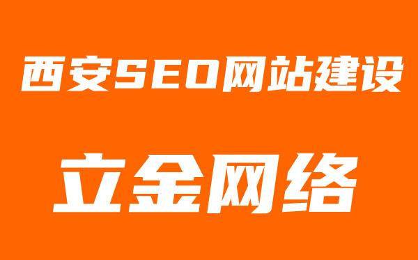 西安seo网站建设