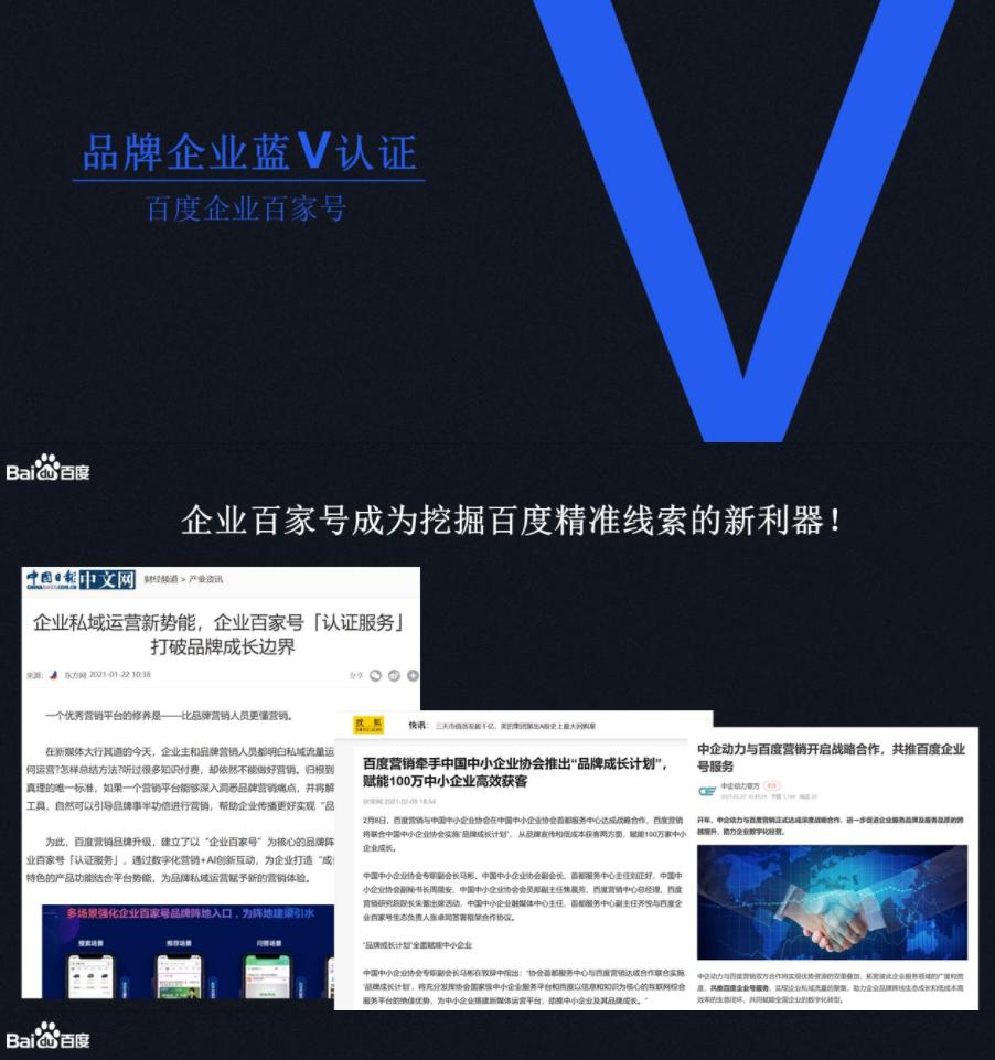 西安百度企业蓝V认证服务商