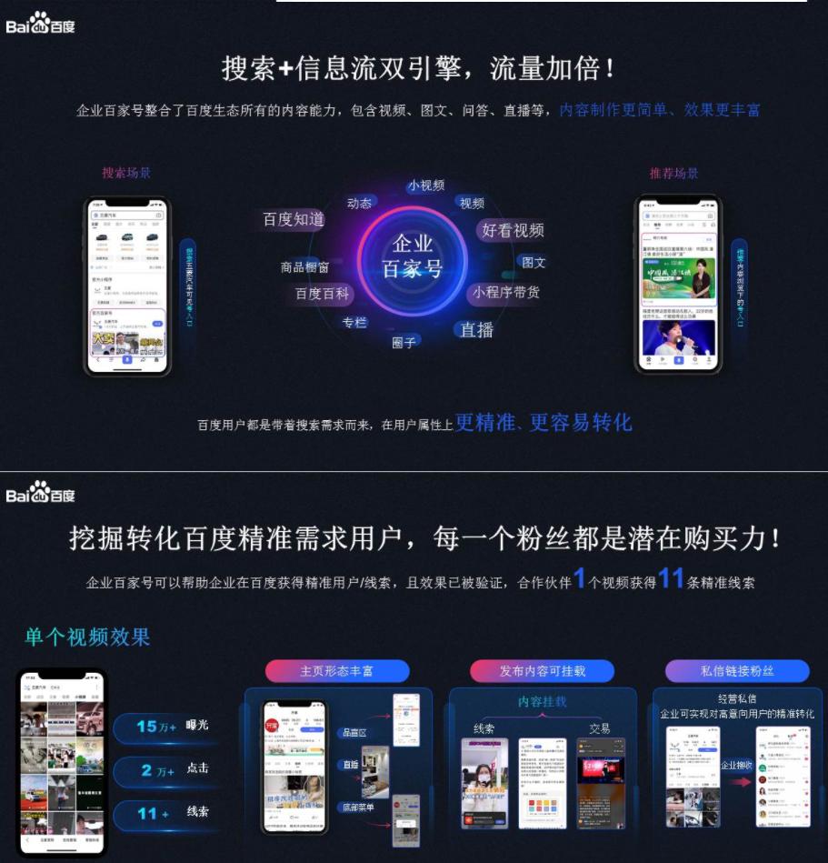 西安企业百家号认证蓝V认证服务商及百家号运营中心